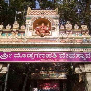 Dodda Ganesha Temple