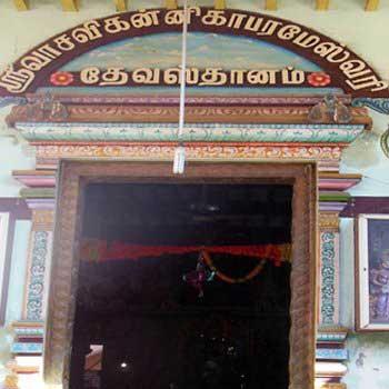 Kanniga Parameswari
